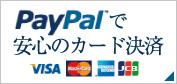 PayPalで安心のカード決済